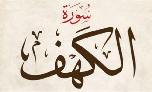 Surat Al Kahfi, Keutamaan Membacanya