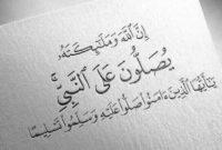 Shalawat Nabi untuk Tercapai Semua Hajat