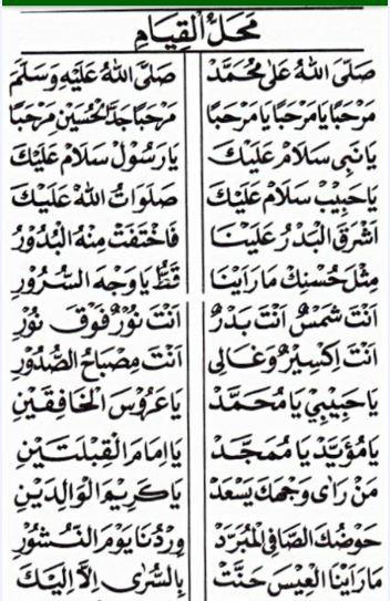 Lirik Syiir Habib Syech, Mahalul Qiyam
