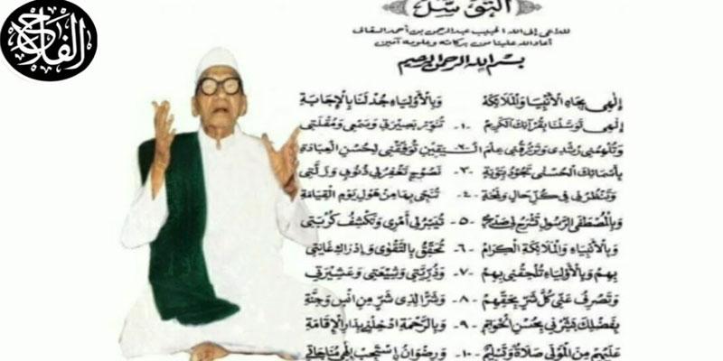 Lirik Syiir Ilahi Bijahil Anbiya
