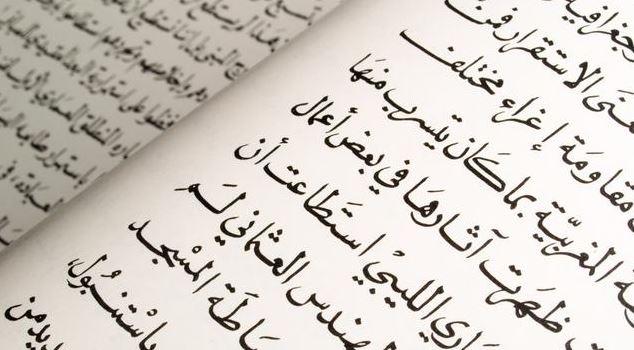 Mufradat Bahasa Arab Beserta Artinya